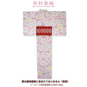 浴衣 レディース 有村架純 ゆかた 仕立て上がり 6a-12 大幅値下げセール|himeka-wa-samue