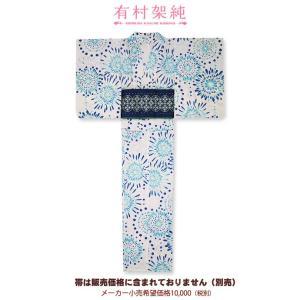 浴衣 レディース 有村架純 ゆかた 仕立て上がり 6a-8 大幅値下げセール|himeka-wa-samue