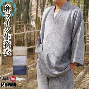 作務衣 日本製 夏 メンズ 麻ライク ポリエステル100% 1110 himeka-wa-samue