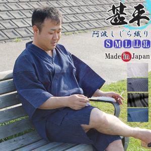 甚平 メンズ 父の日 じんべい  阿波しじら織り-伝統工芸  S/M/L/LL/3L|himeka-wa-samue