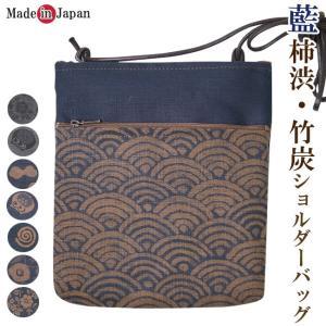 ショルダーバッグ 肩掛け バッグ 和洋兼用 藍柿渋/竹炭 和柄 日本製 K-0196|himeka-wa-samue