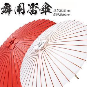 番傘 高級 和紙 長さ81cm 3330/3348|himeka-wa-samue