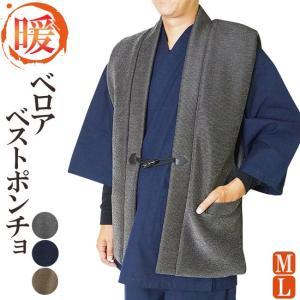 綿入れ 半天 袖なし 日本製 ベロアベスト ポンチョ  アクリル100% |himeka-wa-samue