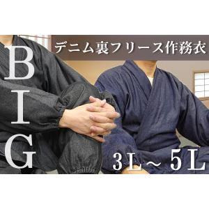 BIGデニム裏フリース作務衣(さむえ)3L〜5L 当店オリジナル  himeka-wa-samue