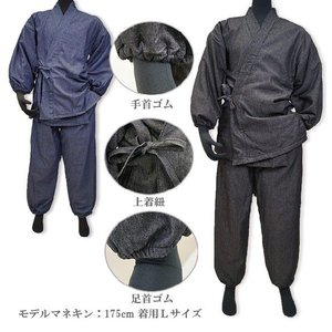 BIGデニム裏フリース作務衣(さむえ)3L〜5L 当店オリジナル  himeka-wa-samue 02