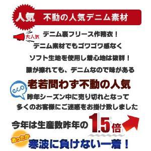 BIGデニム裏フリース作務衣(さむえ)3L〜5L 当店オリジナル  himeka-wa-samue 04