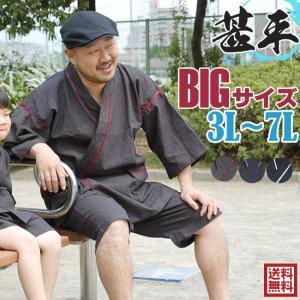 甚平 メンズ 父の日 BIG甚平 綿100% 黒ストライプ襟レース 3L-7L|himeka-wa-samue