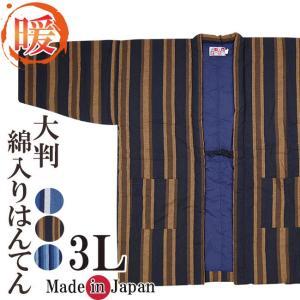 綿入れ 半天 日本製 丹前 どてら 大判 綿入り半纏  はんてん 952 3L|himeka-wa-samue
