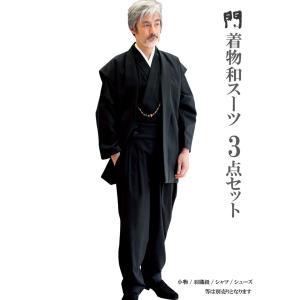 一杢 門 和風 着物 綿 スーツ 武玄-1 1902