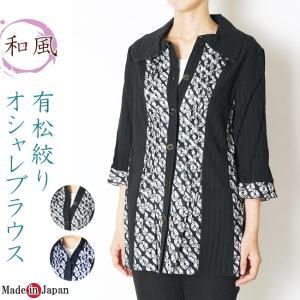 ブラウス 伝統工芸 有松絞り 和テイスト 和柄 婦人 洋服 日本製|himeka-wa-samue