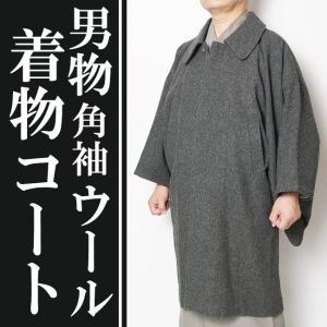 着物コート 男物 メンズ 角袖 ウール100% 灰黒 8147  M/L|himeka-wa-samue