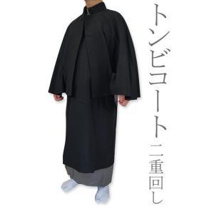 着物コート 男性 メンズ インバネコート とんび 二重回し 黒 ウール M/L|himeka-wa-samue