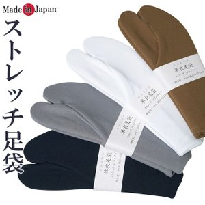 足袋 メンズ カラー ストレッチ 足袋 紳士用 25.0〜27.0 フリーサイズ