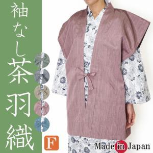 茶 羽織 袖無-先染め5色 着物や浴衣に合わせて 日本製|himeka-wa-samue