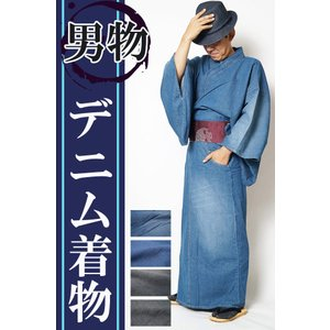 着物 男性 デニム 洗える着物 仕立て上がり デニム M/L/LL メンズ 無地 ダメージ加工|himeka-wa-samue