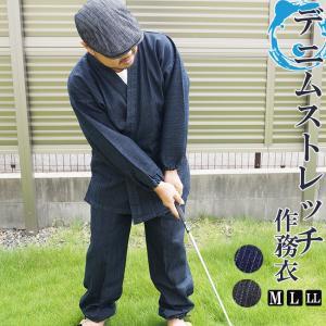 作務衣 メンズ デニム-ストレッチ作務衣 さむえ(紺・黒)|himeka-wa-samue