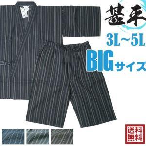 甚平 メンズ 大きいサイズ じんべい しじら織33-6290 綿85%麻15 3L/4L|himeka-wa-samue