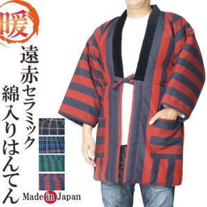 綿入り はんてん 半天 どてら 遠赤セラミック綿 日本製|himeka-wa-samue