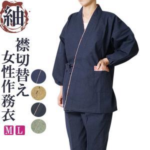 作務衣 女性 紬-女性作務衣 さむえ 婦人用作務衣-綿100% M/L himeka-wa-samue