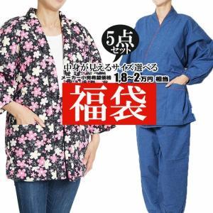福袋 レディース 2019 選べる 5点セット M〜L 送料無料 作務衣 綿入りはんてん他|himeka-wa-samue
