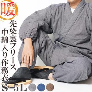 作務衣 冬用 先染め裏フリース中綿入り作務衣 さむえ -綿100% S~5L|himeka-wa-samue