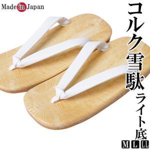 雪駄 メンズ コルク 雪駄(せった)-鼻緒白 ライト底 M〜...