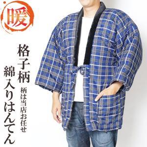 綿入り はんてん メンズ  半纏 男性用 半天 SP-2018|himeka-wa-samue