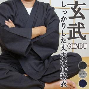 作務衣-玄武作務衣(さむえ)丈夫な生地素材 綿100% (黒・墨黒・紺・グレイ)|himeka-wa-samue