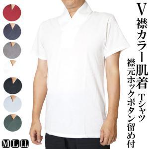肌着襦袢 メンズ V襟付き Tシャツ 半袖 襟元マジック付き 綿100%  M/L/LL|himeka-wa-samue