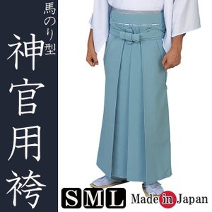 神官用 袴水色 ポリエステル65%レーヨン35% 神職 馬のり型 男性 日本製 5467 S/M/L|himeka-wa-samue