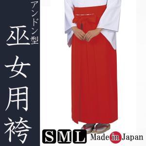 巫女用 袴朱 ポリエステル65%レーヨン35% 神職 アンドン型 女性 S/M/L|himeka-wa-samue
