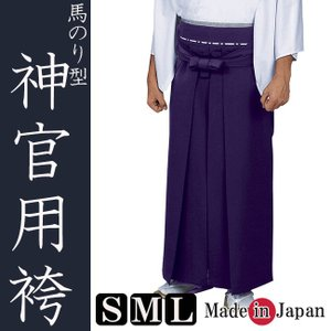 神官用 袴紫 ポリエステル65%レーヨン35% 神職 馬のり型 男性 S/M/L himeka-wa-samue