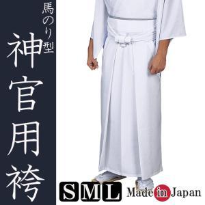 神官用 袴白 ポリエステル65%レーヨン35% 神職 馬のり型 男性 S/M/L|himeka-wa-samue