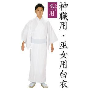 神職用 巫女用 白衣 季節-冬用 ポリエステル75%ウール25%・単仕立神職 巫女 寺用|himeka-wa-samue