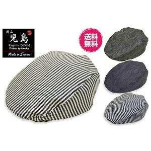 岡山-児島デニムジーンズ ハンチングキャップ-日本製 綿100% デニム/ヒッコリー|himeka-wa-samue