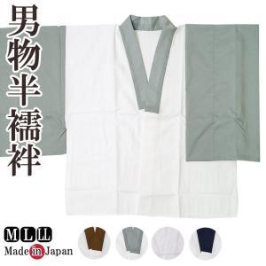 長襦袢 男物 メンズ  洗える 半じゅ袢 仕立て上がり 日本製|himeka-wa-samue