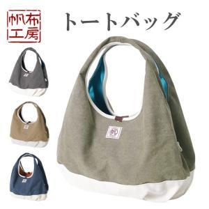 トートバッグ 帆布工房 #3J41|himeka-wa-samue