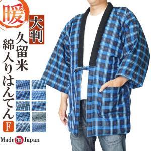 はんてん メンズ 日本製 綿入り半纏 はんてん・半天 どてら 大判 911 丹前 セール|himeka-wa-samue