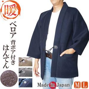 はんてん 日本製 メンズ 半纏 半天 どてら 丹前 ベロア 背ボア付き M/L/LL|himeka-wa-samue