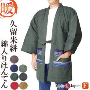 綿入れ半纏 久留米 日本製 久留米木綿手づくり はんてん 半天 9601|himeka-wa-samue