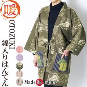 はんてん 米沢紬 綿入り半纏 はんてん 半天 どてら婦人用|himeka-wa-samue
