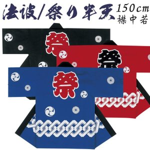法被 祭り半纏 日本製 よさこい シルクプリント 袢天 150cm 帯付き N-7405/15/25|himeka-wa-samue