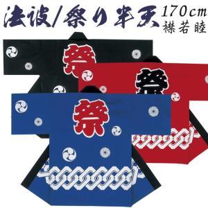 法被 祭り半纏 日本製 よさこい シルクプリント 袢天 170cm 帯付き N-7407/17/27|himeka-wa-samue