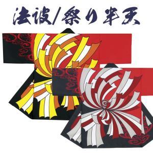 法被 祭り半纏 日本製 よさこい シルクプリント袢天 天竺 N-7431/7432|himeka-wa-samue