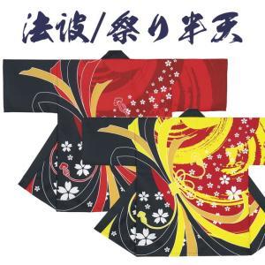法被 祭り半纏 日本製 よさこい シルクプリント袢天 天竺 N-7434/7433|himeka-wa-samue