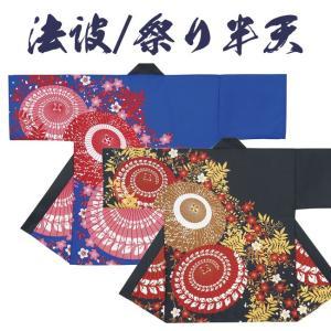 法被 祭り半纏 日本製 よさこい シルクプリント袢天 天竺 N-7435/7436|himeka-wa-samue
