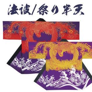 法被 祭り半纏 日本製 よさこい シルクプリント袢天 天竺 N-7437/7438|himeka-wa-samue