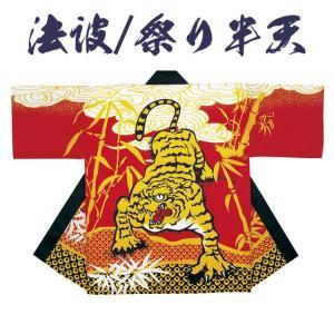 法被 祭り半纏 日本製 よさこい シルクプリント袢天 天竺 N-7442|himeka-wa-samue