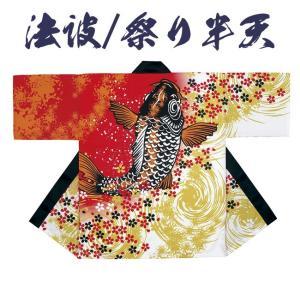 法被 祭り半纏 日本製 よさこい シルクプリント袢天 天竺 N-7443|himeka-wa-samue