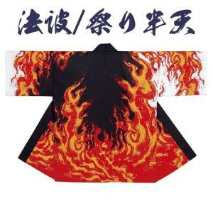 法被 祭り半纏 日本製 よさこい シルクプリント袢天 天竺 N-7484|himeka-wa-samue